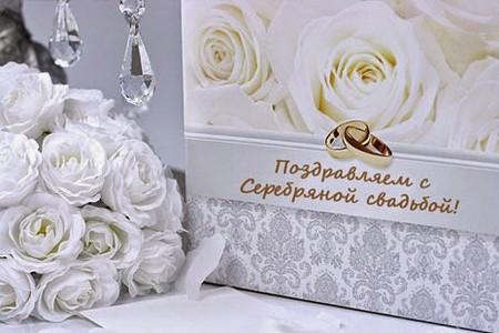 поздравления на серебряную свадьбу