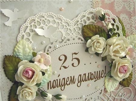 25 лет - Серебряная свадьба