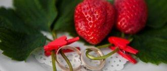 33-я годовщина свадьбы
