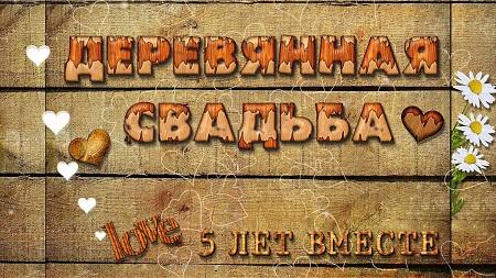 5 лет - деревянная свадьба