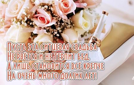 Поздравления на 1-ю годовщину свадьбы