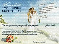 Сертификат на путешествие