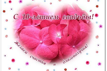 10-летие свадьбы
