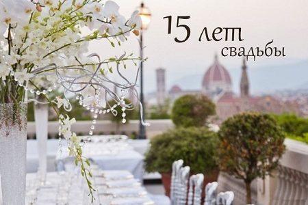 15 лет свадьбы