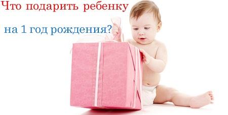 Что подарить ребенку на первый год рождения