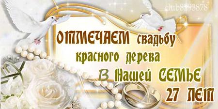 Годовщина свадьбы краного дерева