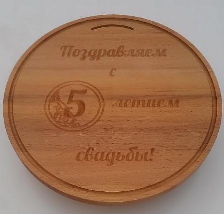 Медаль 5 лет вместе