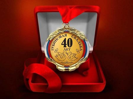 Медаль к рубиновой свадьбе