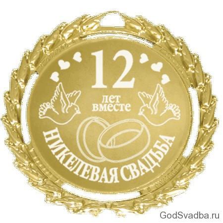 годовщина 12 лет