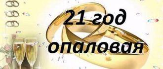 опаловая свадьба