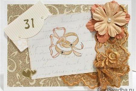31 годовщина свадьбы