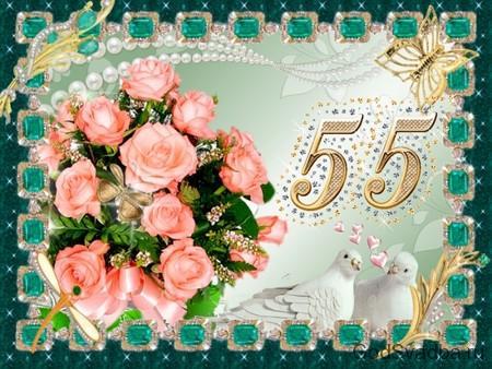 55 годовщина свадьбы