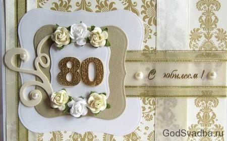 80 годовщина свадьбы