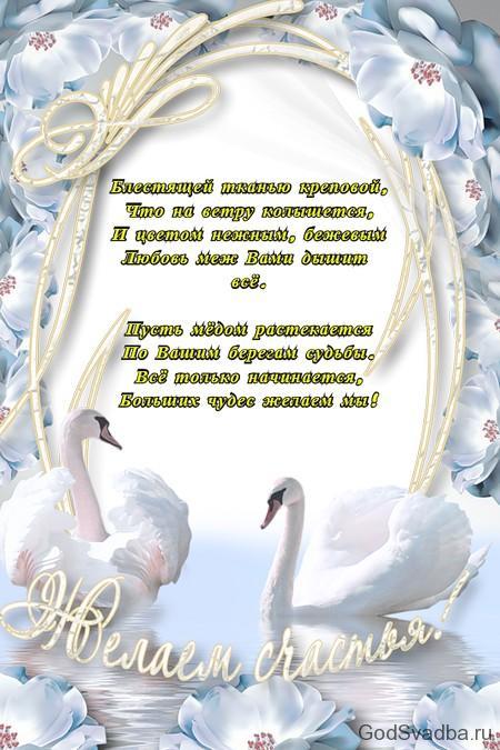 Поздравления с Креповой свадьбой
