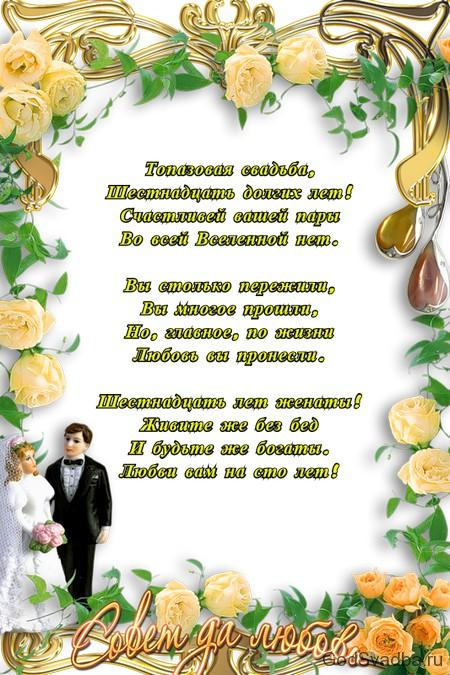 поздравление на топазовую свадьбу