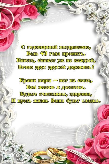 поздравления с фланелевой свадьбой