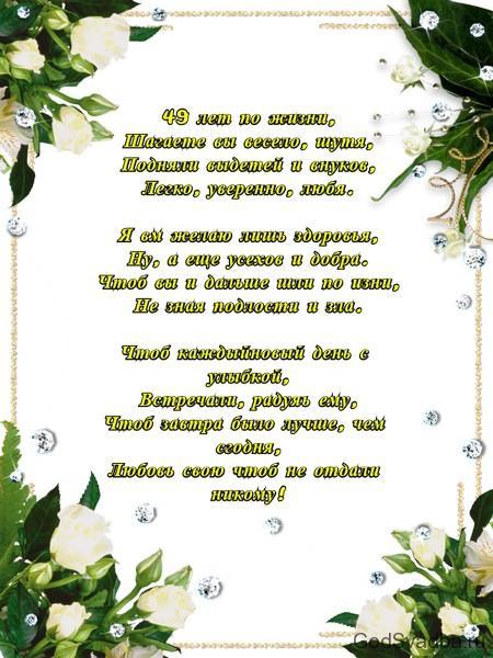 поздравления с кедровой свадьбой