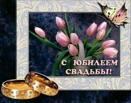 поздравляем с юбилеем